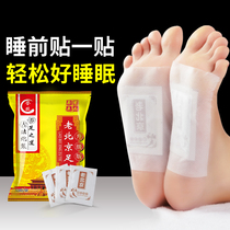 Old Beijing foot paste genuine detox meridians dampness sleep fat men and women Wormwood dehumidification to remove moisture heavy foot stickers
