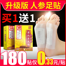 Old Beijing foot stickers authentic detoxification meridians dampness sleep fat reduction men and women Wormwood dehumidification to remove moisture heavy foot stickers