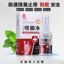 Foot Spray shoes and socks sterilization antiperspirant itching foot odor medicine sterilization a comprehensive solution to the problem of foot fungus