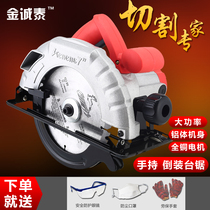 Full copper motor flip portable electric circular saw table saw chainsaw cutting machine woodworking tools electric high-power household