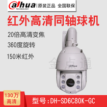 Dahua Monitoring ball Machine DH-SD6C80K-GC 1.3 million coaxial HD Intelligent ball Machine Dahua Ball Machine