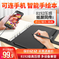 High man M5 can be connected to the mobile phone hand-painted board computer drawing board electronic drawing writing intelligent handwriting this tablet