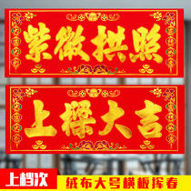 On Liang Daji hot gold big cross-batch company shop opening business boom banner Ziwei arch head paste.