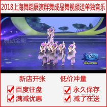 2018 Shanghai Dance Show Group Dance finished dance childrens video 61 art show music