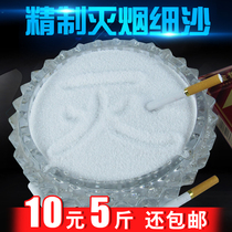 Ultra-fine smoke quenching ashtray Sand Hotel ashtray trash Ashes sand car ashtray Ashes quartz powder