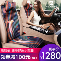 Nile car seat four seasons general Passat maiteng speed Teng waybill regal gentleman the small waist seat cushion
