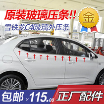 Dongfeng Citroen C4L door glass exterior pressure window glass chrome trim original Bright