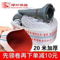 Fire hose 20 meters 2 5 inch 8-65-20 fire hydrant thickened hose water gun joint fire hose head equipment