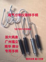 Environmental exhaust gas detection line gasoline exhaust gas analyzer sampling sampling handle probe Nanhua Ming Quan Fu Li Fo min