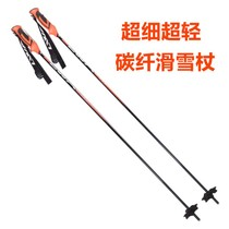 Outdoor outdoor sports new pure carbon fiber Ultra-Fine Light double plate ski pole ski cane 100 and 105