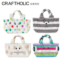 CRAFTHOLIC cosmic partner Classic Series white collar Bento Bag nursing mother bottle bag picnic