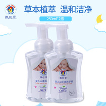 Yuxin Tong baby camellia oil Hand Lotion 250ml * 2 bottles baby infant childrens special products foam genuine