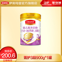 (Official authentic) gold collar Crown Jing nursing 3 1-3 years old infant formula milk powder 900g validity of fresh