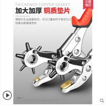 Shoe buckle bag with hollow punch punch paper belt punch pliers universal pliers belt manual drill tool
