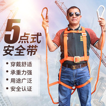 High-altitude safety belt outdoor construction safety belt full body Five-Point European-style air conditioning installation safety rope electrical tape