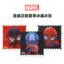 Marvel Avengers 4 Spider Man ice pad water pad Captain America summer cool pad car cool cushion