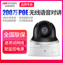 Hikvision ds-2dc2204iw-de3 W 2 million network HD camera Wireless wifi remote ball machine