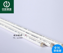 Zhongcai 16mm wire tube light PVC white threading tube
