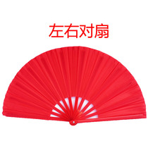 Tai chi fan Kung Fu fan on the fan left and right fan 8 inch a foot 1 2 feet red plain bamboo fracture constantly thickened plastic