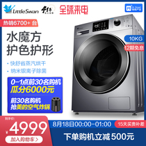 Small swan washing machine automatic household washing and drying one 10kg frequency drum TD100V86WMADY5