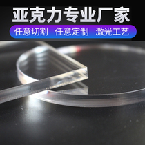 Acrylic plate Transparent custom transparent Plexiglass board gift box Display processing custom engraving card slot transparent