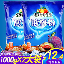 Fury Orchard Sour Plum powder 2kg Shaanxi XI  an specialty commercial home homemade drinking-juice beverage soup
