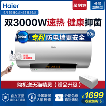 Haier Haier EC8003-YT1 water heater electric household 80 liters bathroom bath shower storage speed hot