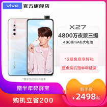 (Straight down 200 yuan)vivo X27 limited edition new listing 48 million wide-angle three-camera lift full screen fingerprint mobile phone official vivox27 limited