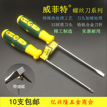 Weifert screwdriver strong magnetic color handle word Phillips screwdriver screwdriver massage handle screwdriver