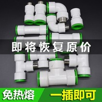 4 points free hot melt PPR pipe quick connector without hot melt in-line 2025 hot and cold water pipe fittings