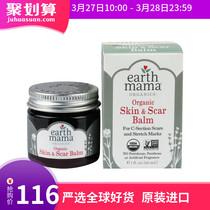 United States Earth Mama Mother C-section special repair cream postpartum stretch marks fade itching