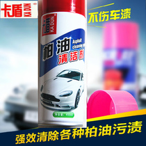 Cardin car with lacquered black dot asphalt cleaner asphalt cleaning agent adhesive remover adhesive self-spraying paint.