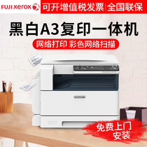 Fuji Xerox S2110n copier laser scanning a3 printer all-in-one copier office 2011 upgrade