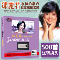 Car U Drive with the song Teng Teresa classic songs 500 MP3 lossless music car USB USB flash drive
