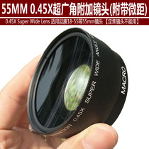 55mm 0 45X 0 45X wide angle with macro wide angle additional lens wide angle lens