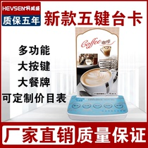 Willow Sheng Wireless Caller teahouse Restaurant five-key service Bell Hotel Cafe Multi-function card point dining brand drinks dining Bar Clubhouse button call Bell lamp extension