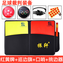 Zhen Xuan football game red and yellow cards parade flag pick Side device whistle referee equipment side
