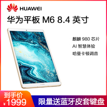 (New SF speed) Huawei M6 tablet 8 4-inch 4G full network communication WiFi mobile phone Andrews new ultra-thin tablet AI intelligent voice computer 2019 genuine