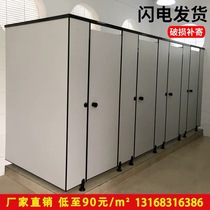 Public health partition off board office washroom baffle toilet partition anti-fold special moisture-proof waterproof board PVC