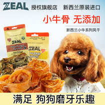 zeal dog snacks cattle cartilage imported beef jerky pet dog teeth snacks Teddy to bad breath training dog snacks