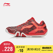 Li Ning badminton shoes mens shoes badminton series Flying TD support wrapped spring and summer sports shoes