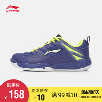 Li Ning badminton shoes mens shoes wear-resistant spring summer sports shoes aytk055