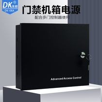 DK east control brand chassis access control chassis power supply multi-door controller power supply 12V controller power supply