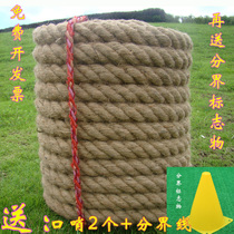Tug of war game special rope fun tug of war rope adult children tug of war rope burlap rope kindergarten parent-child activities