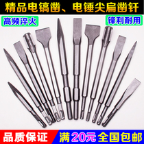 German import Bosch electric hammer impact drill bit square handle round handle sharp chisel long brazing hoe shovel U-type.