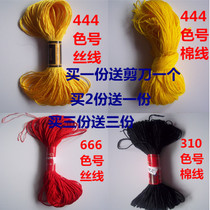 Fill line wiring cross stitch embroidery thread zero sell cotton thread Black Line Red Line Yellow Line white line