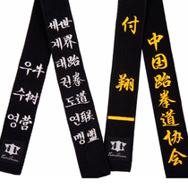 Tianquan adult men and women authentic taekwondo embroidery word with embroidery road with taekwondo belt black belt embroidery embroidery word belt