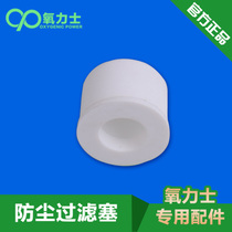 Oxygen Lexus Household oxygen Generator Filter Oxygen machine filter Oxygenation Machine Intake Filter Silencer