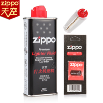 ZIPPO lighter oil 133ml355ml special Flint cotton core United States genuine genuine genuine parts set