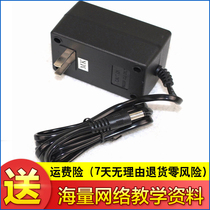 American Electronic organ General Power adapter transformer Power cord Cable 12V Power Plug Charger